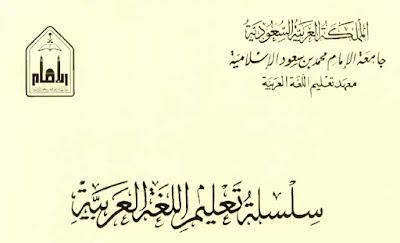 kitab silsilah ta'lim al lughah al arabiyyah