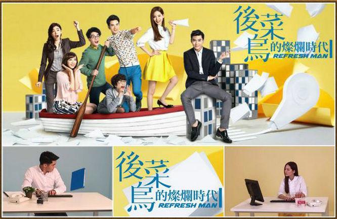 臺灣熱播劇-線上看: 《後菜鳥的燦爛時代》劇集列表