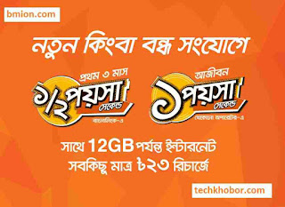 Banglalink-Bondho-SIM-offer-Upto-12GB-Internet-Recharge-23Tk-Enjoy-Special-Callrate-Lifetime