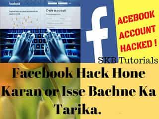 Facebook Hack होने के कारन और उससे बचने का तरीका
