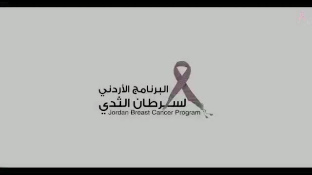 شاهد كيف حولت حملة بالأردن مرض سرطان الثدي إلي أسطوره مليئة بالسعادة