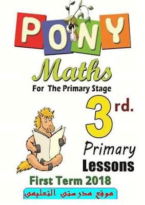 افضل مذكرات  Math مذكرة شرح وتدريبات Pony  للصف الثالث الابتدائى الترم الاول 2018