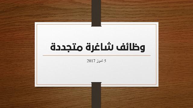 وظائف شاغرة متجددة على القطاعين الخاص والعام تم النشر بتلريخ 5/7/2017