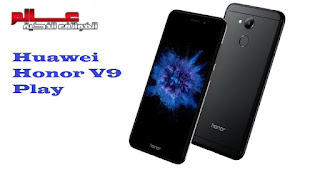 مواصفات  هاتف هواوي Huawei Honor V9 Play ALL VERSIONS AL00/AL10TL00/TL10   Versions: JMM-AL00/AL10, JMM-TL00/TL10  China
