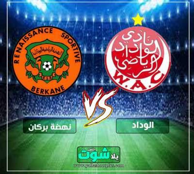 مشاهدة مباراة الوداد ونهضة بركان بث مباشر اليوم 14-5-2019 في الدوري المغربي
