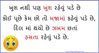gujarati sda love shayari image