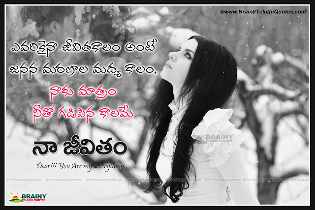 Here is  Telugu love messages quotes with couple hd wallpaper, Heart touching telugu love quotes for lovers,beautiful love messages in telugu for couples, inspiring motivational love messages in telugu for lovers, sad alone love quotes in telugu,Best Telugu miss you love quotations with alone girl hd wallpaper, Latest telugu miss you love quotes,Beautiful telugu love quotes messages with alone girl hd wallpaper, Online telugu love messages for whatsapp, New telugu love quotes for lovers, Nice telugu waiting for him love quotes, top telugu love quotes, love quotes for good night, love messages to sweet heart while angry.