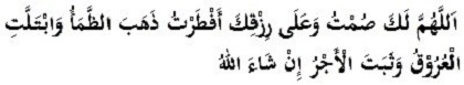 Bacaan Doa Buka Puasa Senin Kamis Lengkap Bahasa Arab Latin