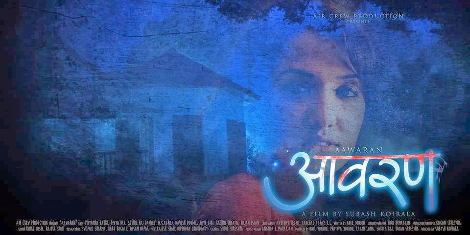 nepali film aawaran