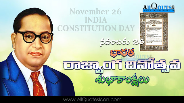 Telugu-India-Constitution-Day-Images-and-Nice-Telugu-World-Environment-Day-Life-Quotations-with-Nice-Pictures-Awesome-Telugu-Quotes-Motivational-Messages-free