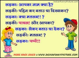 Hindi Joke Image Haryanvi Photos