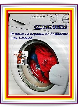 Ремонт на перални, згоряла блокировка на люка, повредена дренажна помпа, счупена ключалка на люк, почистване на четки, смяна на четки, смяна на маншон, смяна на ремък, запушен филтъри, запушена помпа, запушени маркучи, когато пералнята тече, ако пералнята не центрофугира, когато пералнята не тръгва, при наличие на проблем с програматор или пусков клавиш,  ремонт на повредени платки