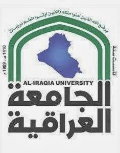 الموقع الرسمي للجامعة العراقية في العاصمة بغداد