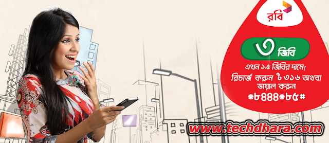 Robi 3 GB now at the price of 1.5 GB offer