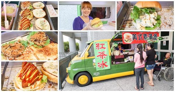 小青蛙美式素漢堡|平價素食漢堡巡迴胖卡,每天出現在不同地點