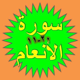 Teks Bacaan Surat Al An'am Arab Latin dan Terjemahannya