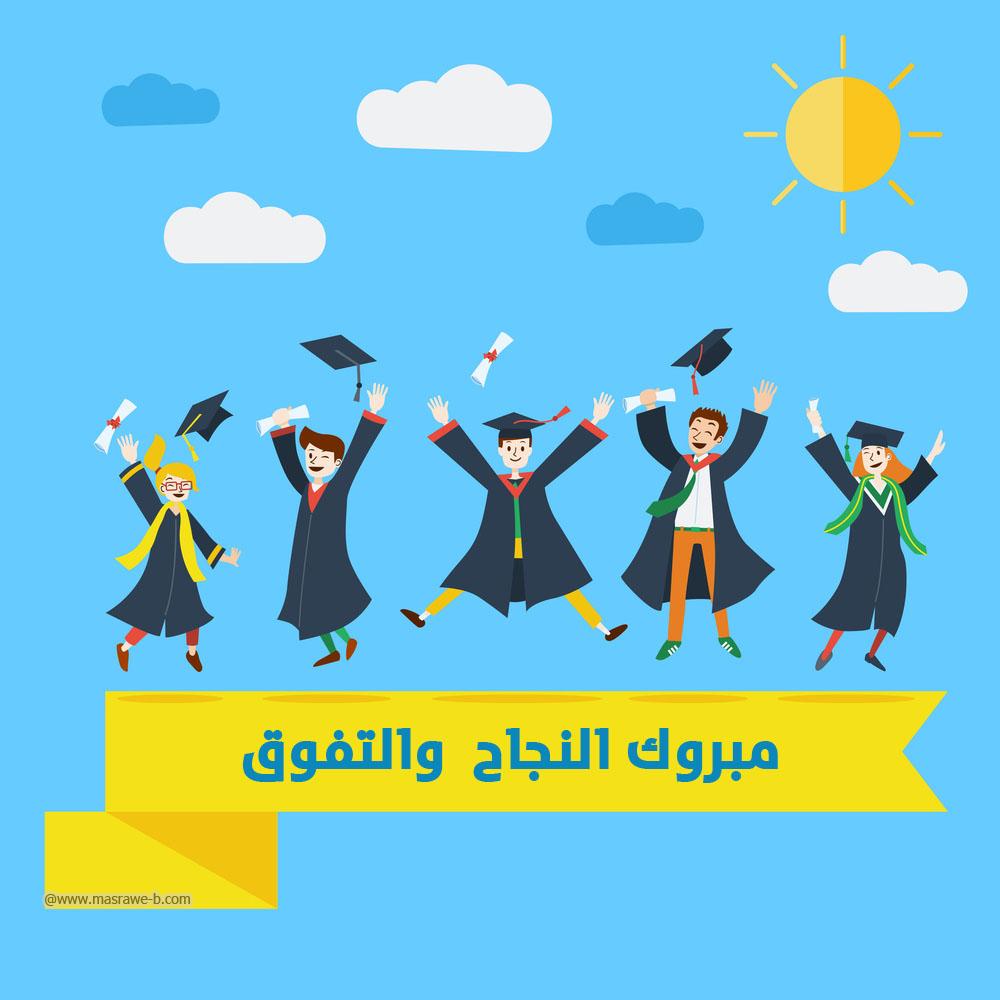 صور للنجاح 2019 Hd خلفيات وبطاقات نجاح وتفوق مصراوى الشامل