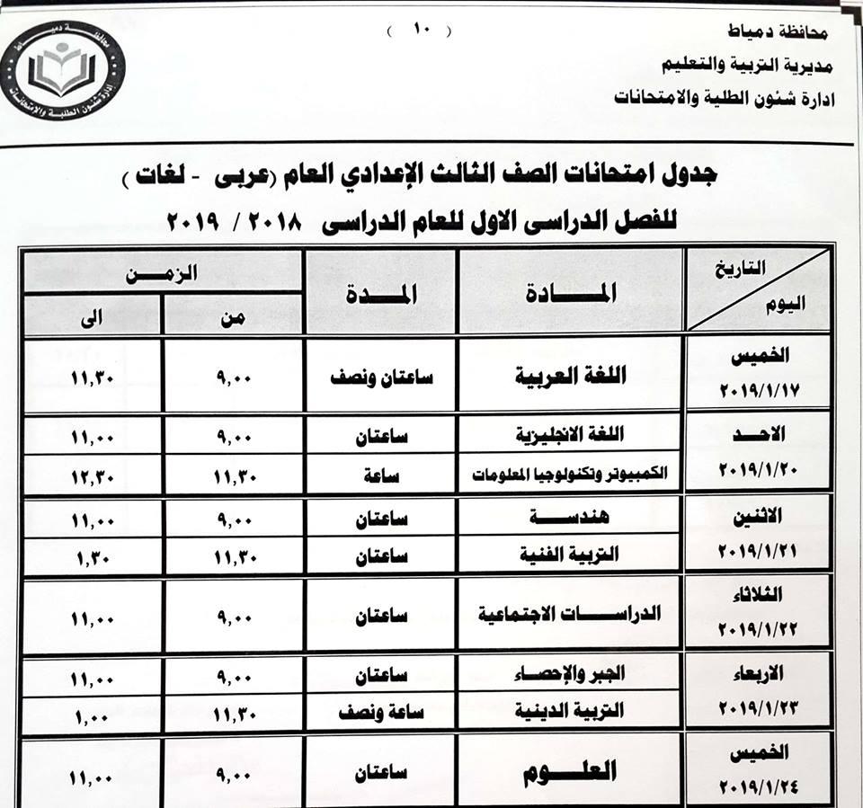 جدول امتحانات الصف الثالث الاعدادي محافظة دمياط 2019