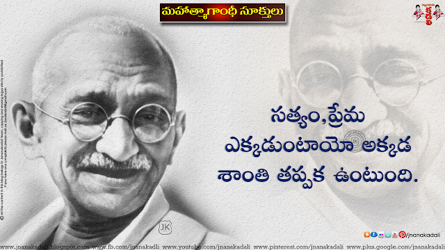 Here is Gandhi jayanti telugu quotes,best gandhi pictures for gandhi jayanti, mahatma gandhi wallpapers quotes greetings for gandhi jayanti in telugu, inspirational Thoughts from Mahatma Gandhi in telugu, best inspiring thoughts from mahatma gandhi on gandhi jayanti, quotes greetings wallpapers pictures photoes images for mahatma gandhi jayanti in telugu,Best inspirational thoughts from Mahatma gandhi in telugu