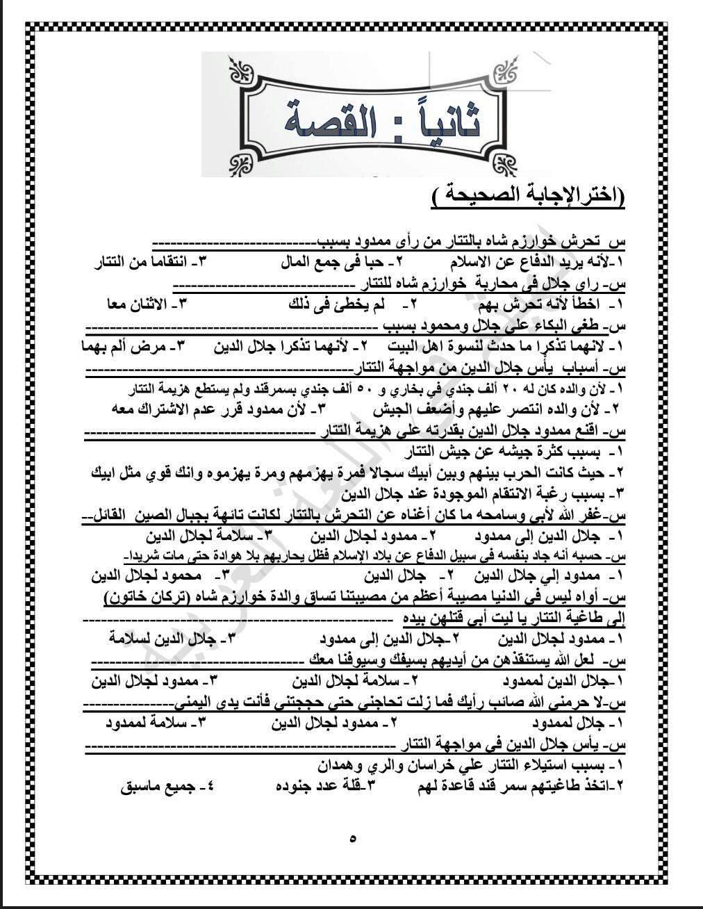 تحميل المراجعة النهائية في اللغه العربيه للصف الاول الثانوي العام الترم الاول لمستر هيثم محمود