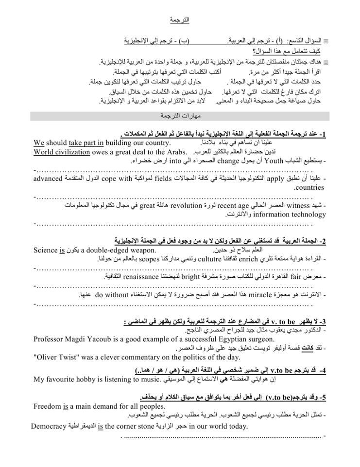 احدث واقوى مذكرة ترجمة للصف الاول الثانوى , مذكرة ترجمة اولى ثانوى  2019  وورد, مستر احمد سعيد