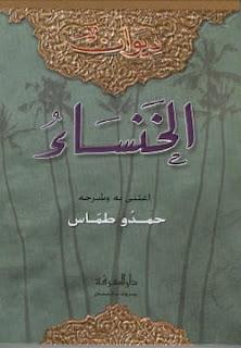 تحميل كتاب ديوان الخنساء pdf - الخنساء - شرح: حمدو طماس