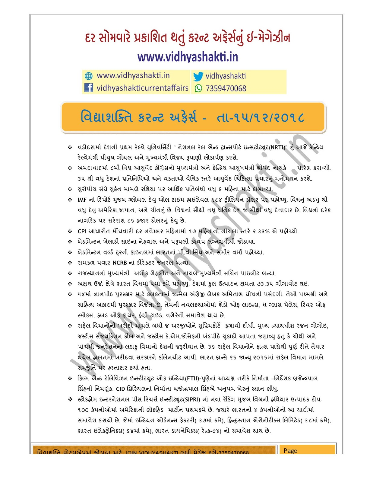 Daily Gujarati Current Affairs 15 Dec 2018