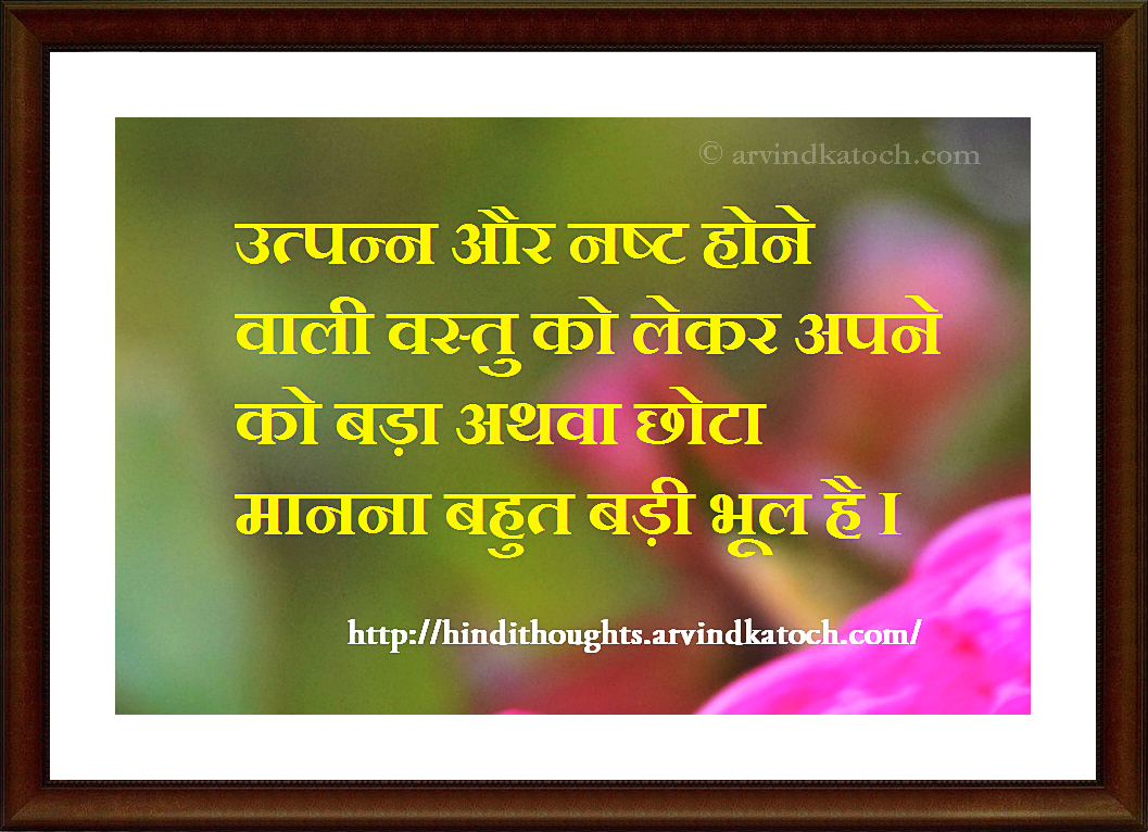 wrong, superior, inferior, Hindi Thought, Hindi Quote, perishable, objects,