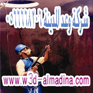 غسيل خزانات في المدينة المنورة|وعد المدينة المنورة 0566668206