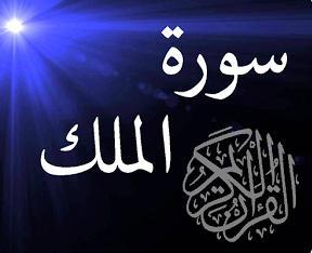 Surat Al Mulk dan Terjemahannya