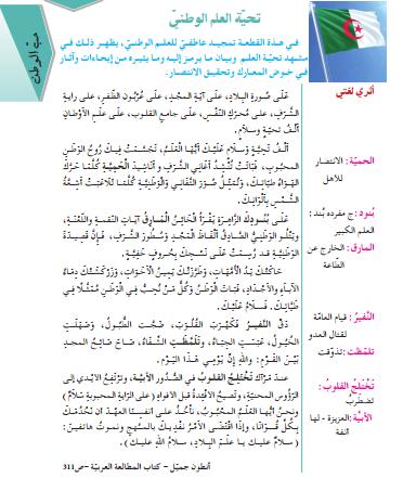 تحضير نص تحية العلم الوطني لغة عربية للسنة الثانية متوسط الجيل الثاني