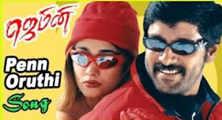Gemini Movie Scenes   Penn Oruthi Song