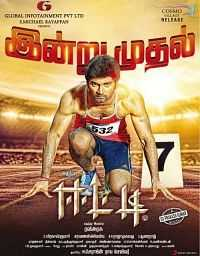 Eetti 2015 300MB Tamil Movie DVDScr Download