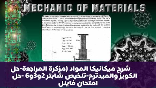 شرح ميكانيكا المواد pdf -mechanic of material