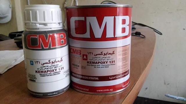 كتاب اضافات الخرسانه منتجات كيماويات البناء الحديث CMB