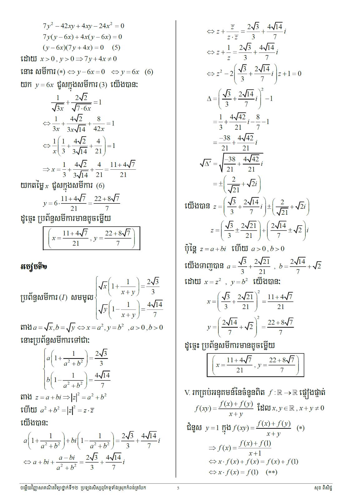 12th grade math problems - mfawriting515.web.fc2.com