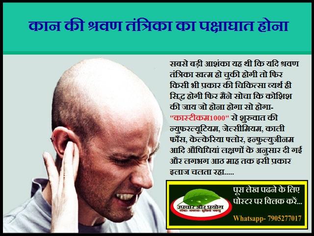 कान की श्रवण तंत्रिका का पक्षाघात होना