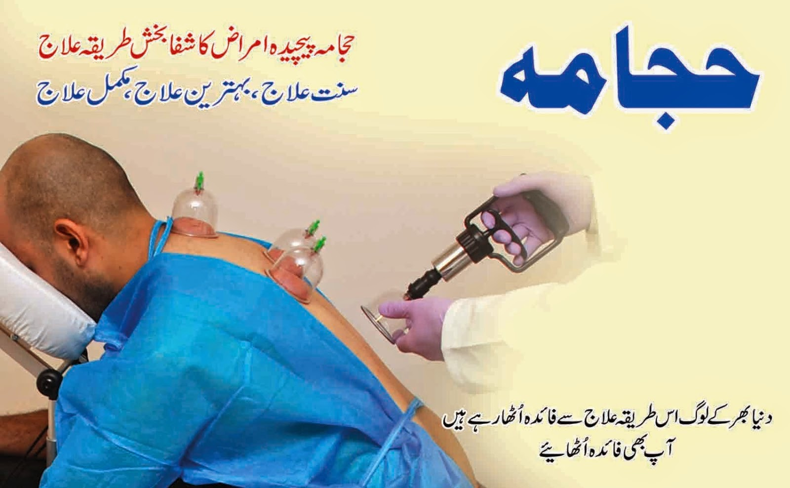 HEALTH CARE(Haidri Dawa Khana): May 2014