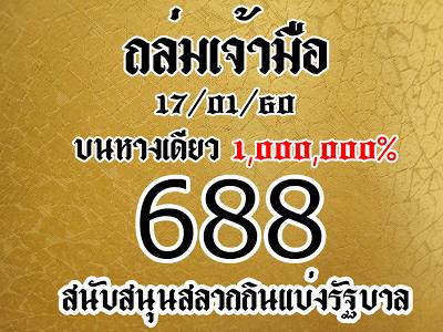 เลขเด่น  688