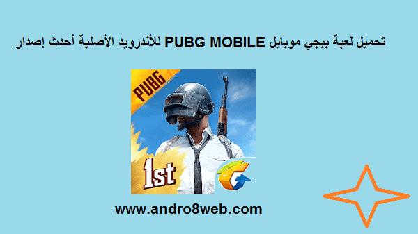 تحميل لعبة ببجي موبايل PUBG MOBILE للأندرويد الأصلية أحدث إصدار