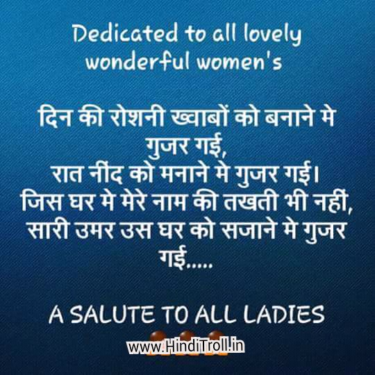 Inspirational Quote Wallpaper Generator Woman Motivational Hindi Quotes Hinditroll In Best