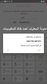 تحميل فاست واتساب عاصم محجوب Fast WhatsApp آخر إصدار 2019