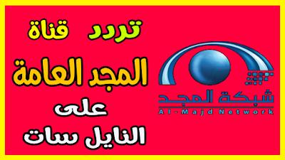 تردد قناة المجد العامة للحديث عربسات ونايل سات أحدث ترددات 2019