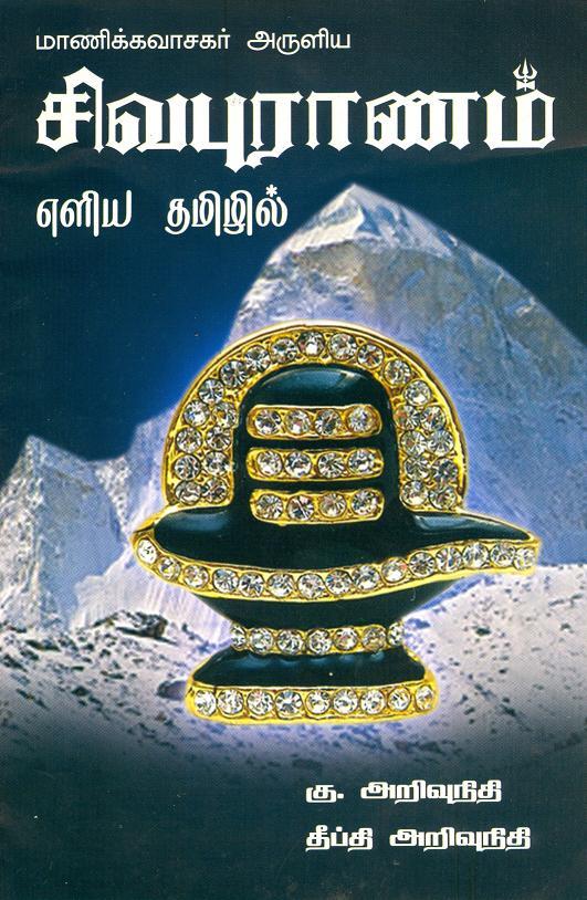 Sivapuranam lyrics in tamil pdf kama meetingstaff.