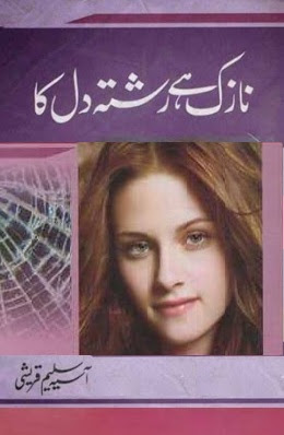 Nazak hai rishta dil ka by Asia Saleem Qureshi