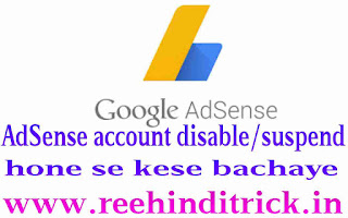 AdSense account disable/suspend hone se kese bachaye 1