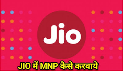 Airtel Idea Or Vodafone Ko Reliance Jio Me Port Kaise Karwaya