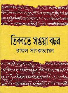 তিব্বতে সওয়া বছর - রাহুল সাংকৃত্যায়ন Tibete Sowa Bochor by Rahul Sankrityayan