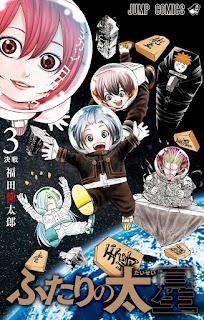 ふたりの太星 Futari no Taisei free download