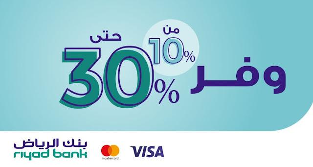 خصم حتى 30% عن استخدام بطاقة بنك الرياض الائتمانية للتسوق من مكتبة جرير